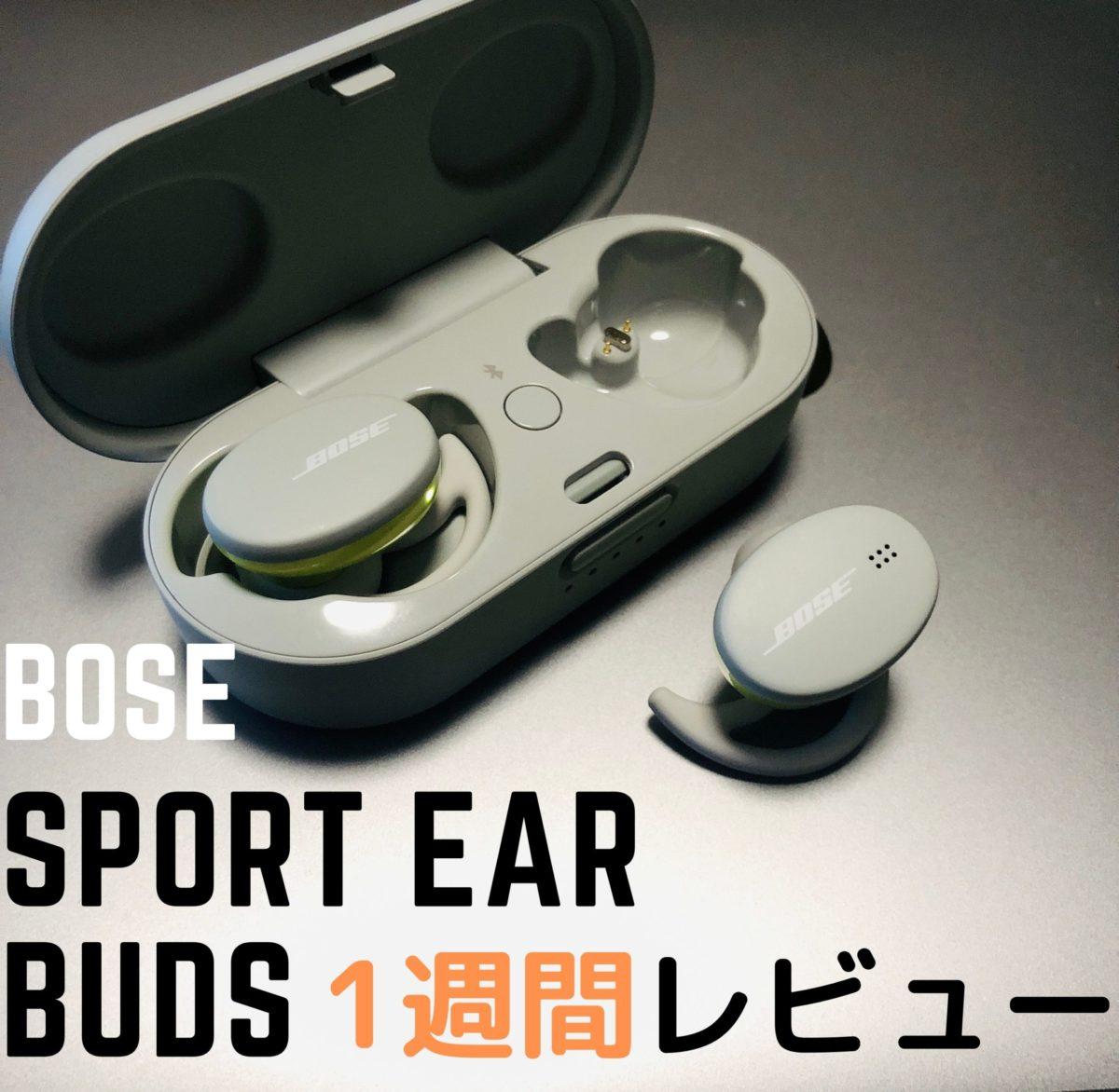【BOSE】ワイヤレスイヤホンSportEarbuds1週間レビュー