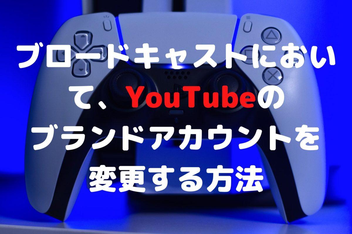 【PS5】YouTubeのブランドアカウントを切り替える方法