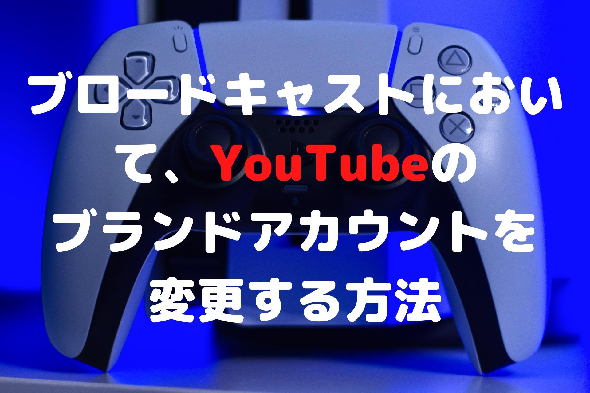 ログイン できない ps4 youtube