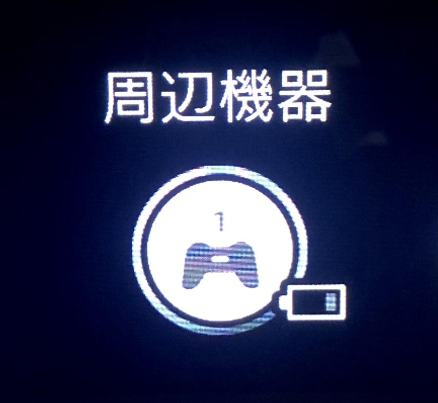 PS5 自然放電